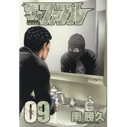 ザ・ファブル(9)