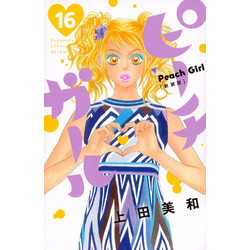 新装版 ピーチガール(16)