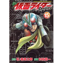 新 仮面ライダーSPIRITS(15)