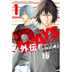 DAYS 外伝(1)