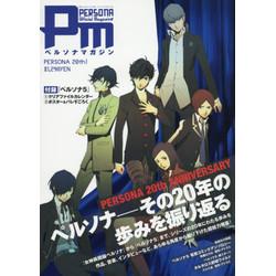 電撃PlayStation 17年3/26号増刊 ペルソナマガジン PERSONA 20th!