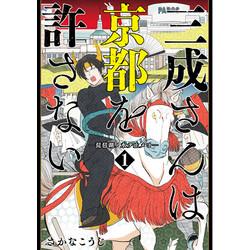 【中古】三成さんは京都を許さない 琵琶湖ノ水ヲ止メヨ (1巻) 全巻セット【状態:可】