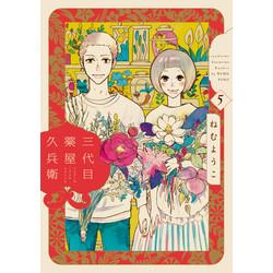 三代目薬屋久兵衛(5)