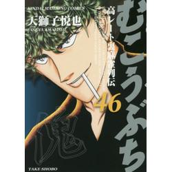むこうぶち(46)
