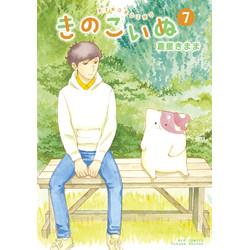 きのこいぬ(7)