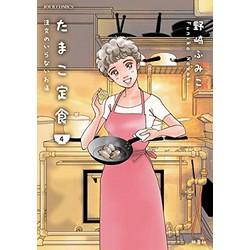 たまこ定食 注文のいらないお店(4)