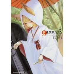 狐のお嫁ちゃん(1)