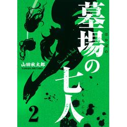 墓場の七人(2)