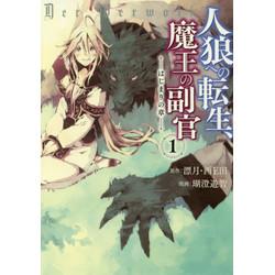 人狼への転生、魔王の副官 はじまりの章(1)