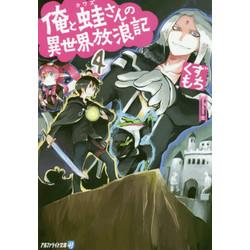 俺と蛙さんの異世界放浪記(4)