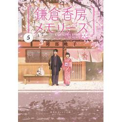 鎌倉香房メモリーズ(5)