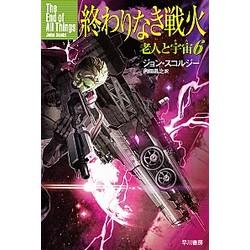 終わりなき戦火 老人と宇宙(6)