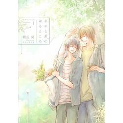 あめと星の降るところ -Complete Book 1-