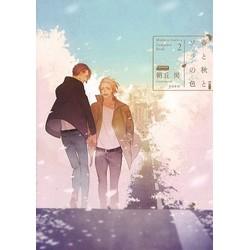 春と秋とソラの色 -Complete Book 2-