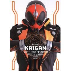 仮面ライダーゴースト 特写写真集 KAIGAN