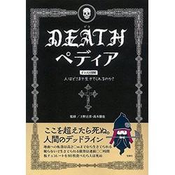 DEATH(デス)ペディア