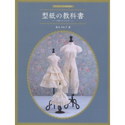 ドールソーイングBOOK 型紙の教科書 -スカート・パンツ-