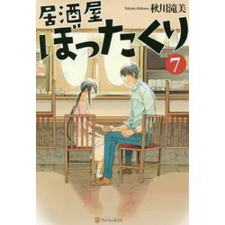 居酒屋ぼったくり(7)