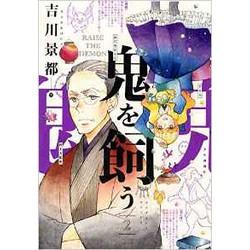 鬼を飼う (1-2巻 最新刊) 全巻セット