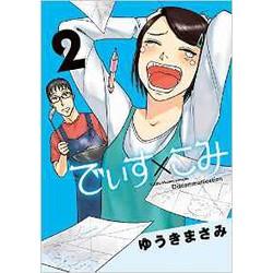 でぃす×こみ (1‐2巻 最新刊) 全巻セット