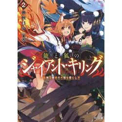【ライトノベル】龍と狐のジャイアントキリング (全2冊) 全巻セット