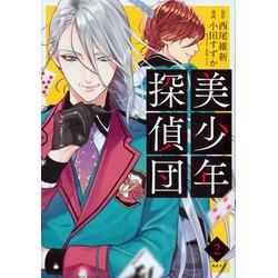 美少年探偵団 (1-2巻 最新刊) 全巻セット