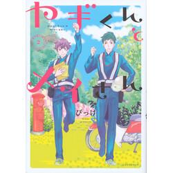 ヤギくんとメイさん (1-2巻 最新刊) 全巻セット