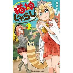 猫神じゃらし! (1-2巻 最新刊) 全巻セット