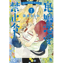 鬼娘恋愛禁止令 (1-2巻 全巻) 全巻セット