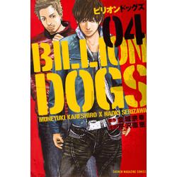 ビリオンドッグズ (1-4巻 最新刊) 全巻セット