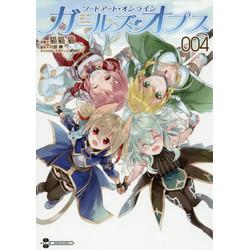 ソードアート・オンライン・ガールズ・オプス (1-4巻 最新刊) 全巻セット