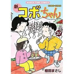 【中古】新コボちゃん (1-39巻) 全巻セット【状態:非常に良い】