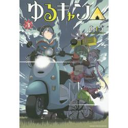 ゆるキャン△(1-3巻 最新刊) 全巻セット