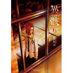 異骸-THE PLAY DEAD/ALIVE- (1-6巻 最新刊) 全巻セット