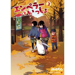 エンペラーといっしょ (1-3巻 最新刊) 全巻セット