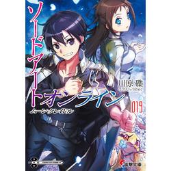 【ライトノベル】 ソードアート・オンライン (全19冊) 全巻セット