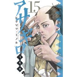 アサギロ~浅葱狼~(1-15巻 最新刊) 全巻セット