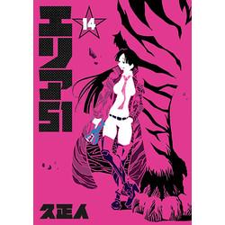 【中古】エリア51 (1-14巻) 全巻セット【状態:非常に良い】