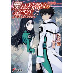 【ライトノベル】魔法科高校の劣等生 (全21冊) 全巻セット