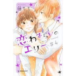 恋わずらいのエリー (1-4巻 最新刊) 全巻セット