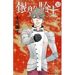 銀盤騎士 (1-10巻 最新刊) 全巻セット