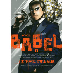 【中古】BABEL (1-6巻) 全巻セット【状態:良い】
