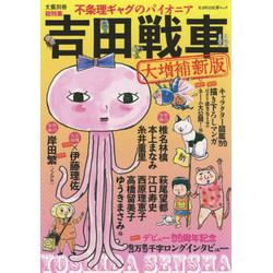 文藝別冊 吉田戦車 不条理ギャグのパイオニア〈大増補新版〉