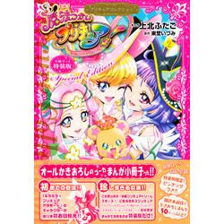 魔法つかいプリキュア!(2) プリキュアコレクション 小冊子つき特装版
