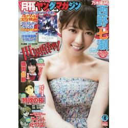 月刊ヤングマガジン 17年04月号