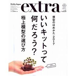 ホビージャパンエクストラ 2017spring