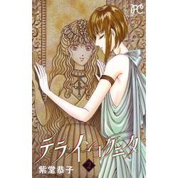 テラ・インコグニタ (1-2巻 最新刊) 全巻セット