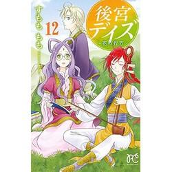 後宮デイズ (1-12巻 最新刊) 全巻セット