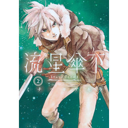 流星傘下 (1-2巻 最新刊) 全巻セット