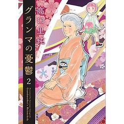 グランマの憂鬱 (1-2巻 最新刊) 全巻セット